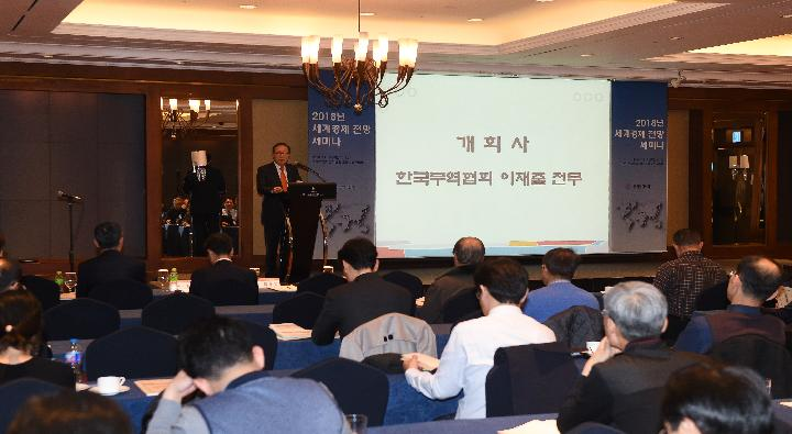2018 World Economic Outlook and China + 1 Strategy Seminar