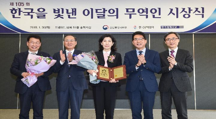 The 105th Award Ceremony for Korea's Outstanding Trader of the Month