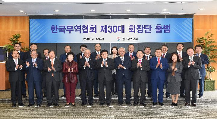 Inauguration of the 30th KITA Chairman and Associates