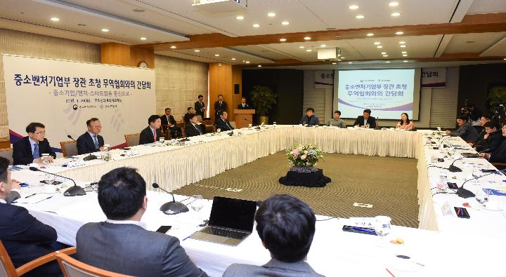 KITA Conference Invited by the Minister of SMEs and Startups