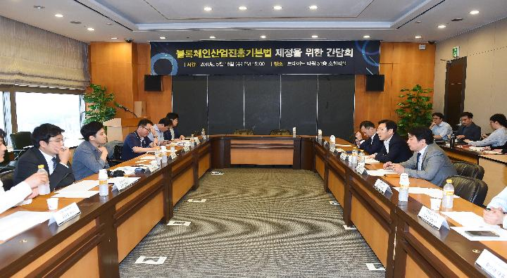 Industry Discussion for Enactment of Block Chain Industry Advancement Act
