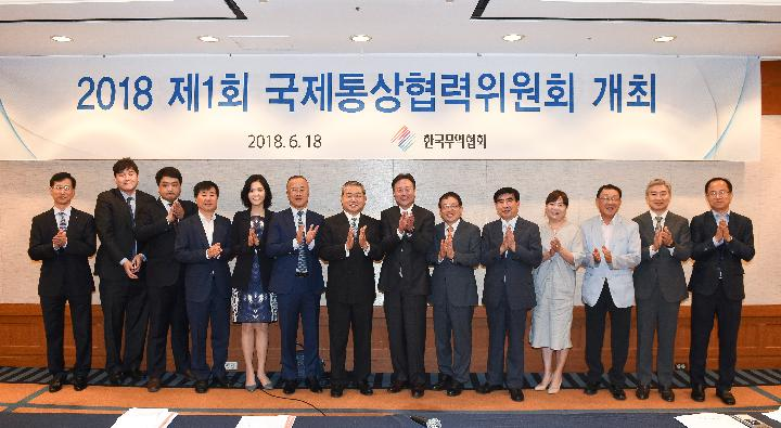 The 1st International Trade Cooperation Committee of 2018