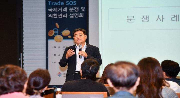 International Trade Dispute and Foreign Currency Management Conference