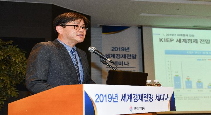 2019 Strategic Seminar for World Economy Prospect and Diversification of Export Market