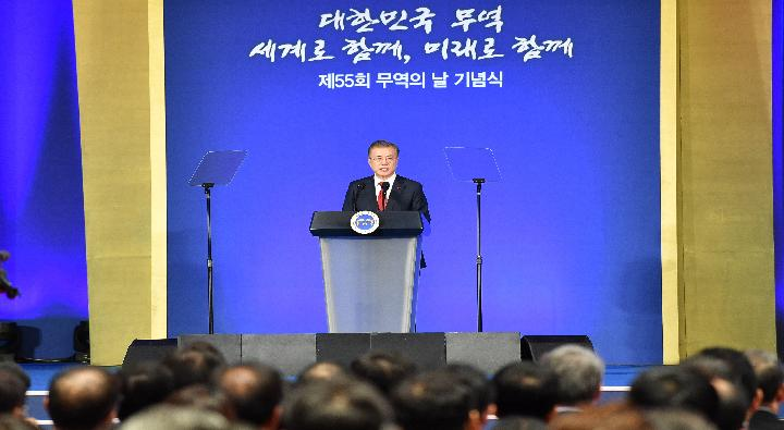 The 55th Trade Day Commemoration Ceremony