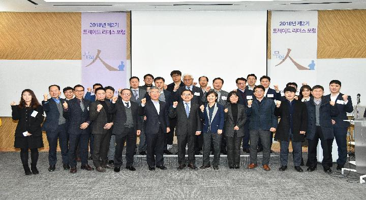The 2nd 2018 Trade Leaders' Forum Completion Ceremony