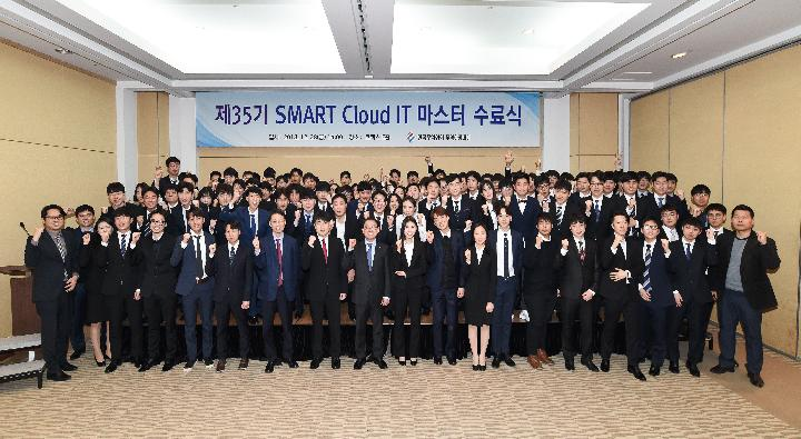 The 35th SC IT Master Completion Ceremony