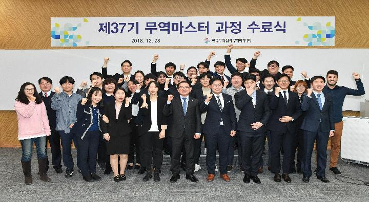The 37th Trade Master Course Completion Ceremony