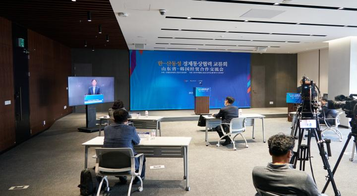 The Fourth Korea - Shandong Province Economy & Trade Cooperation Exchanges