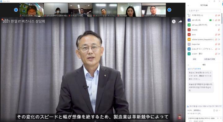 Korea - Japan IT business virtual meeting 2021