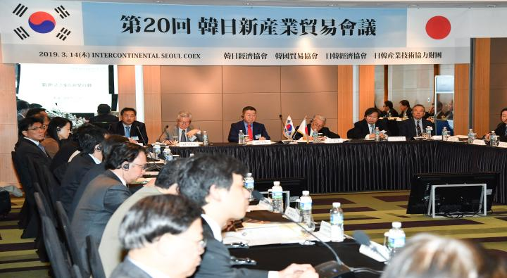 The 20th Korea-Japan New Industry Trade Conference