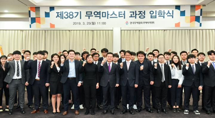 The 38th Trade Master Course Entrance Ceremony