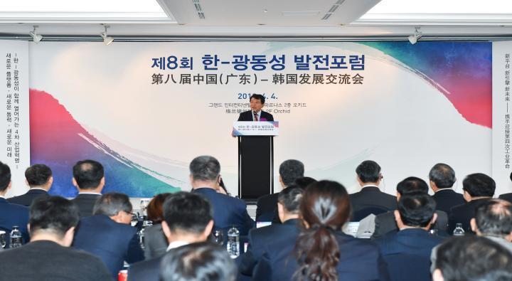 The 8th Korea-Guangdong Development Forum