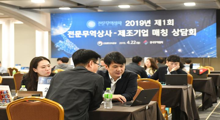 2019 The 1st Specialized Trading Company-Manufacturing Company Matching Conference