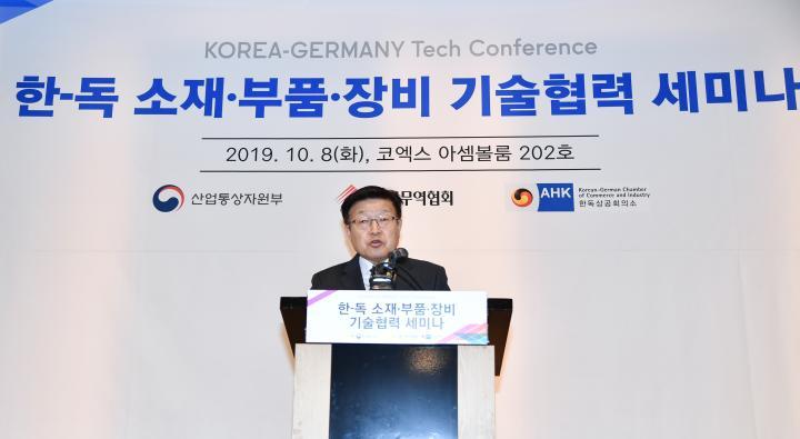 Korea-Germany Material/Parts/Equipment Technical Cooperation Seminar