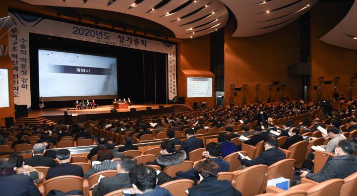 2020 Regular General Meeting