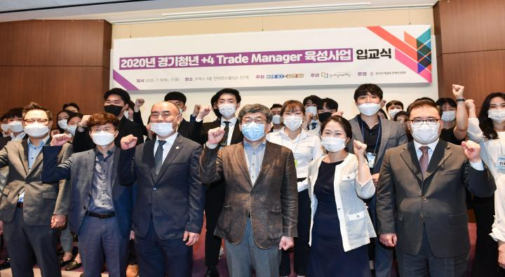 Inauguration Ceremony for Gyeonggi Young Trade Manager Foster Program