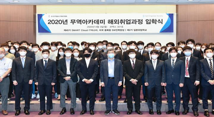Entrance Ceremony for 2020 Trade Academy Overseas Employment Course