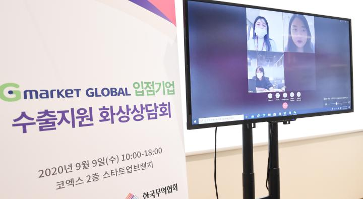 Online Business Meeting with G-market Global Sellers