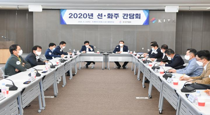 2020 Roundtable Discussion with Shipowners and Consignors