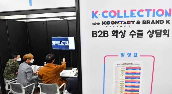 Online Business Meeting with KCON:TACT Season 2