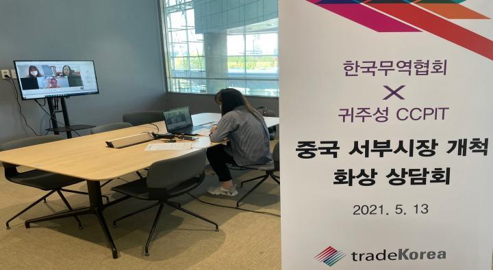 Online Business Meeting on KITA-GUIZHOU CCPIT Joint Market Establishment