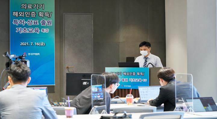 Special Lecture on Introduction to Intellectual Property Rights and Acquiring Overseas Certification
